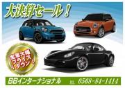 全車売り尽くし、決算セール開催中。全車5~20万円の大幅プライスダウン!